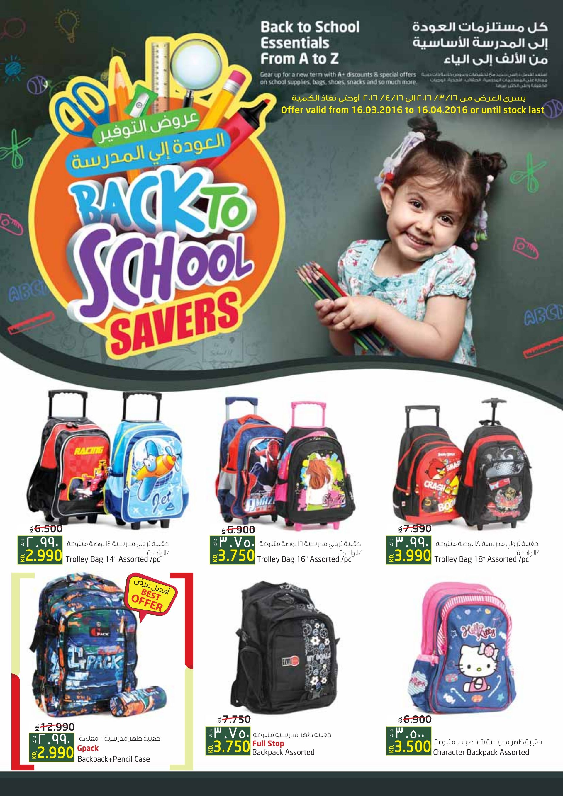 Lulu 1/2KD,1KD,2KD Offer & Back to School Offer KUWAIT (16th March 2016 to 26th March 2016) - UAE SHOPPING INFO !!!!