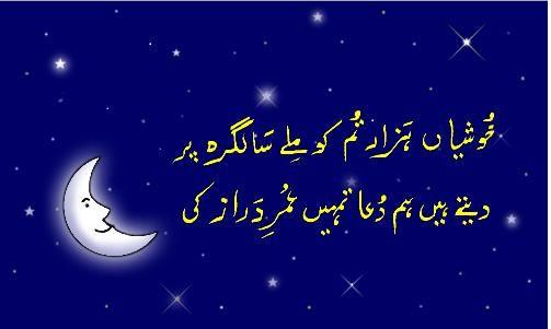 Image result for happy birthday poetry in urdu