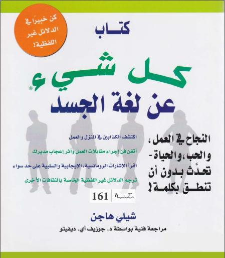 Pin By Linda Ch On Arabic Books Arabic Books Books Bullet Journal