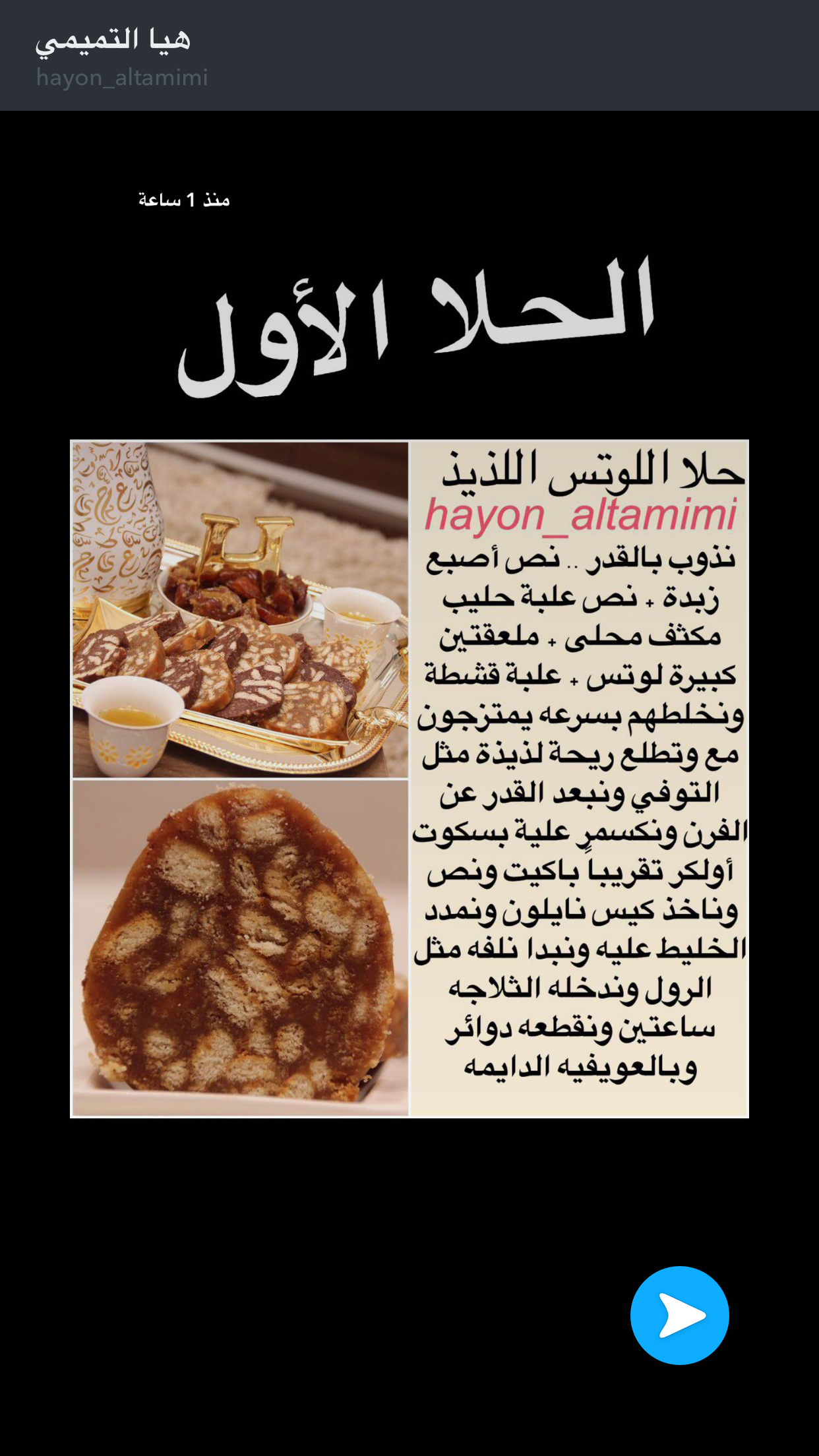 Pin By F On طبخات Ramadan Recipes Arabic Food Arabic Sweets