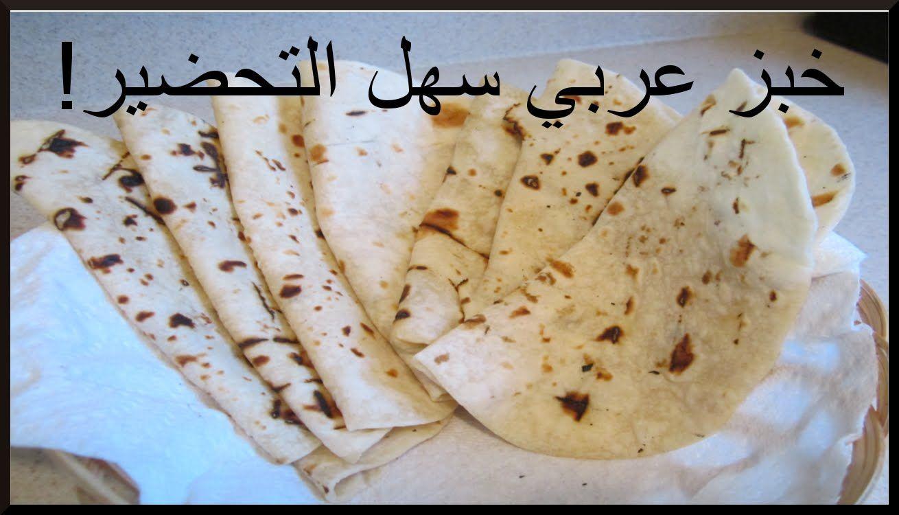 الخبز العربي سهل التحضير فيديو عالي الجودة Food Pizza Bread Bread