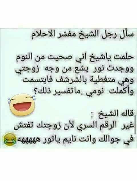 هههههههههه Words Arabic Calligraphy Humor