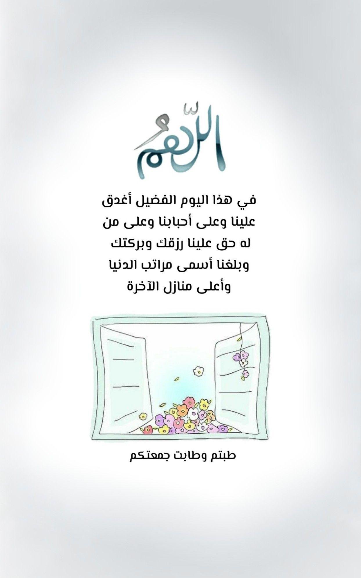 الله م في هذا اليوم الفضيل أغدق علينا وعلى أحبابنا وعلى من له حق علينا رزقك وبركتك وبلغنا أس Quran Quotes Love Quran Quotes Inspirational Quran Quotes