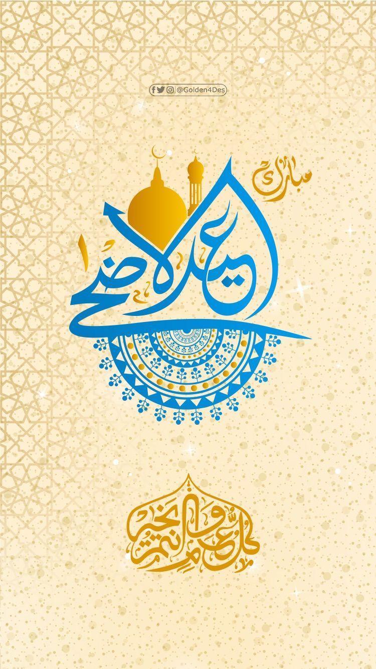 مبارك عليكم عيد الأضحى Calligraphy Art Arabic Calligraphy