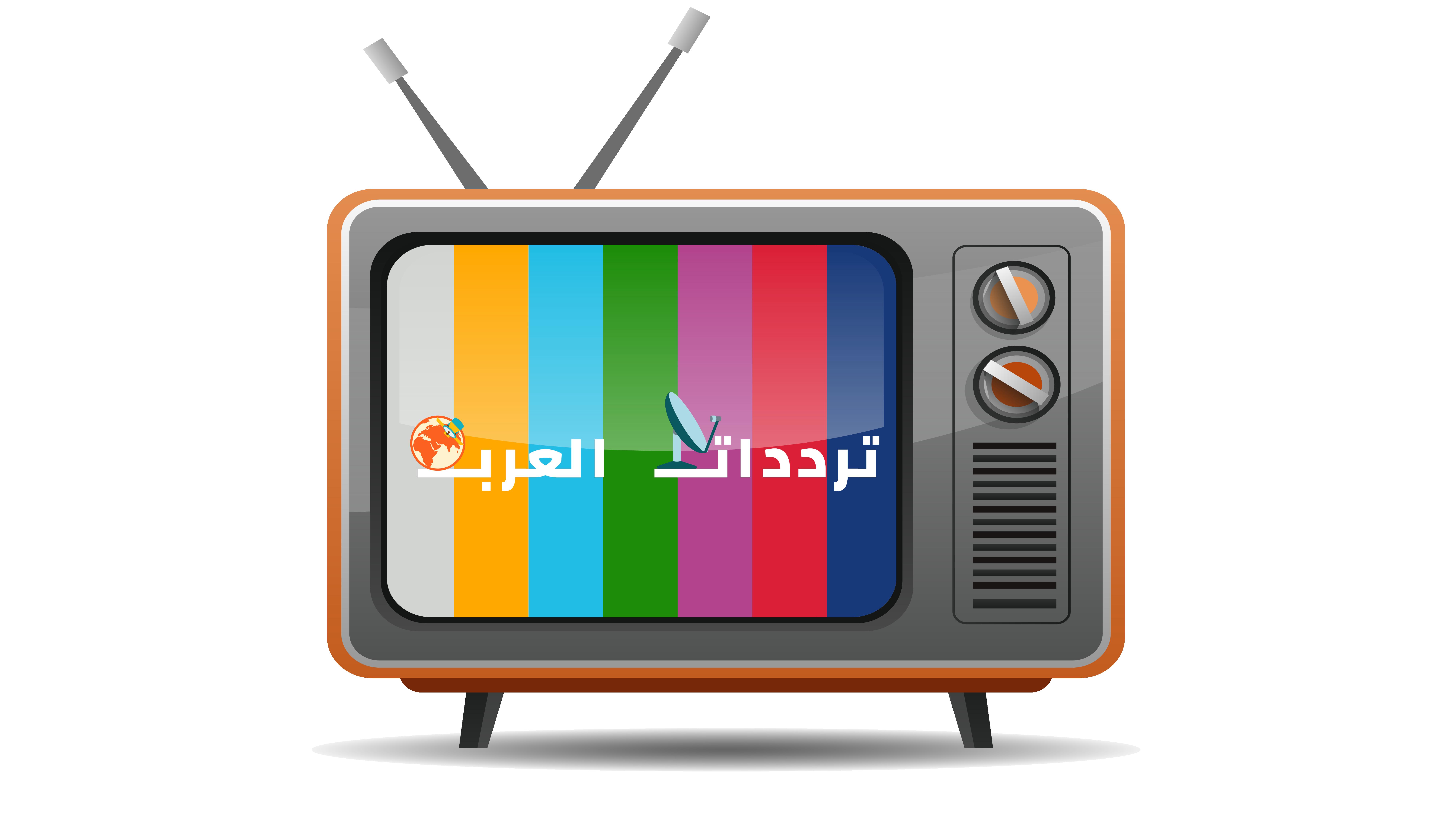 اسماء مسلسلات رمضان 2019 المصرية والقنوات الناقلة ترددات العرب Tech Logos Lettering School Logos