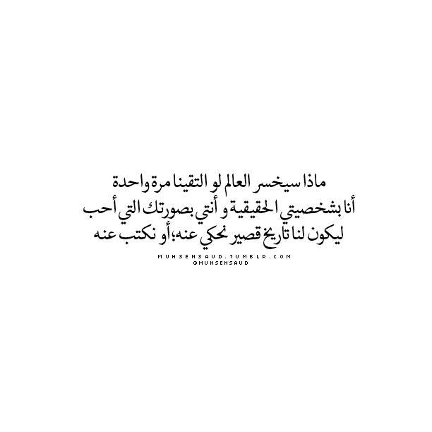 Arabic Arabic Calligraphy Arab Arabic Quotes Quotes Arabian Translation Arabic Typography Adab Tumblr اقتباس Words Quotes Cool Words Arabic Quotes