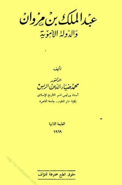 عبد الملك بن مروان والدولة الأموية مكتبة المهتدين الاسلامية لمقارنة الاديان My Books Free Books Download Books