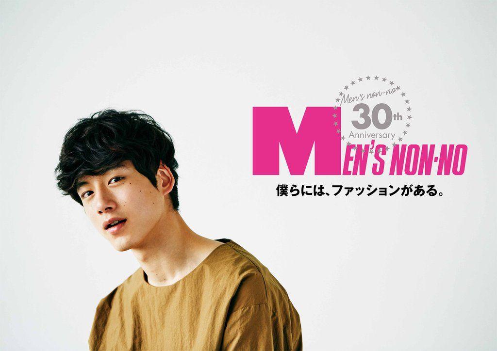 "MEN'S NON-NO on Twitter: ""メンズノンノ6月号のビジュアル@原宿駅は、本日まで!→https://t.co/6zWeiBEwxe(詳細)  みなさんからの「見た!」報告を坂口健太郎も楽しみにしています。 https://t.co/h86CYNOLye"""