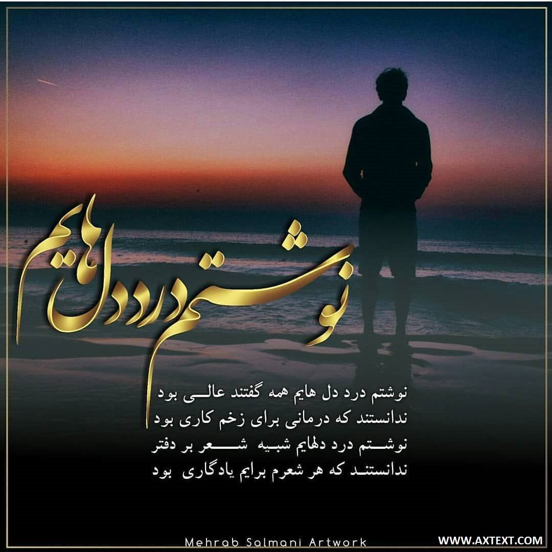 Pin By Cafepix Ir On عکس نوشته Persian Quotes Intelligence Quotes Pebble Art Family