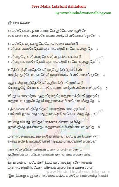 Ayyappa ashtothram in tamil PDF Gratuit Telecharger