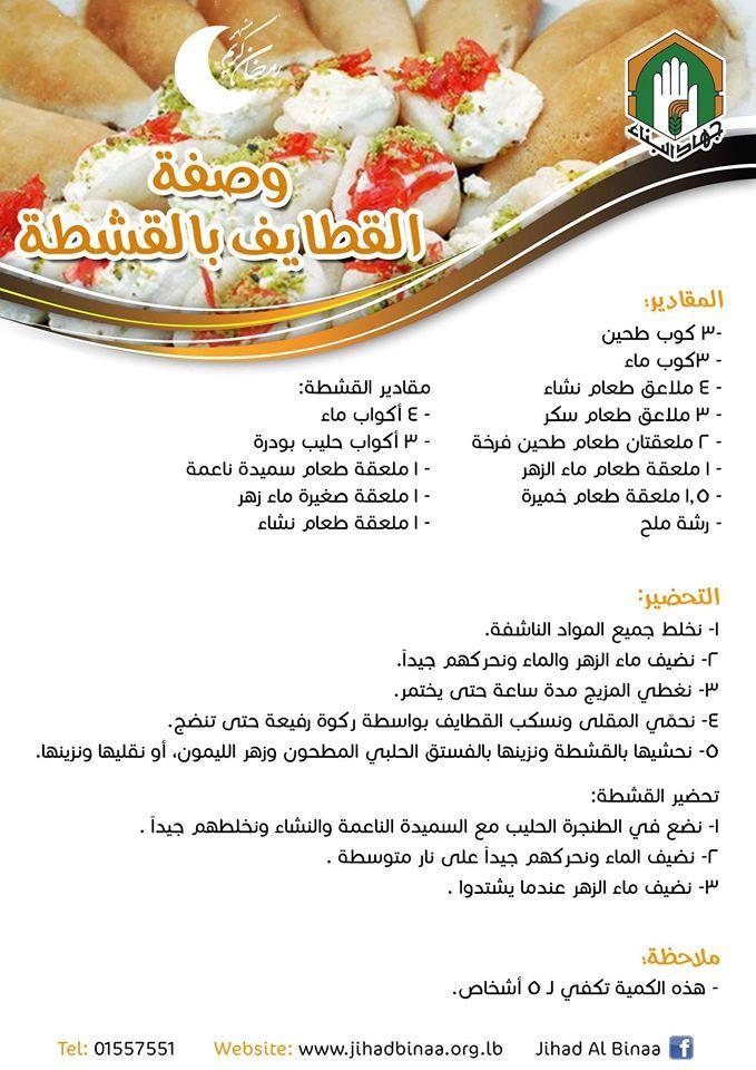 وصفة القطايف بالقشطة Ramadan Desserts Arabic Sweets Recipes Food Recipies