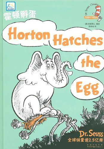 Horton Hatches the Egg (Dr. Seuss Classics) (Chinese Edition) by Dr Seuss, http://www.amazon.com/dp/7500117175/ref=cm_sw_r_pi_dp_koMtrb01DF9FC