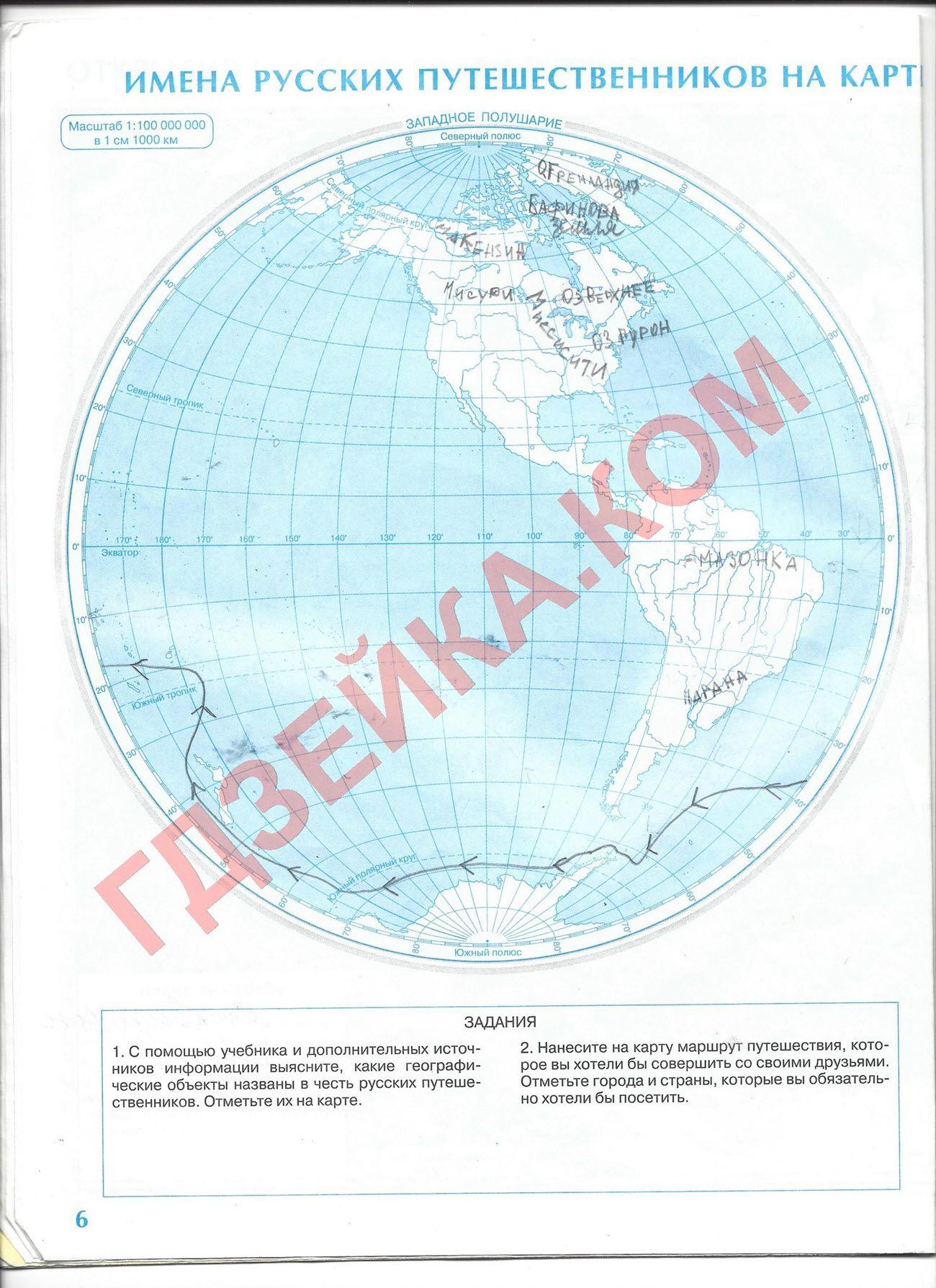 Гдз по контурным картам 5 класс география дрофа