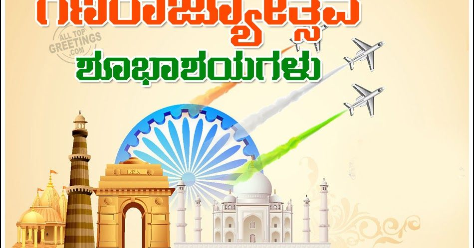 Republic Day Speech In Kannada Wikipedia Republic Day Shayari In