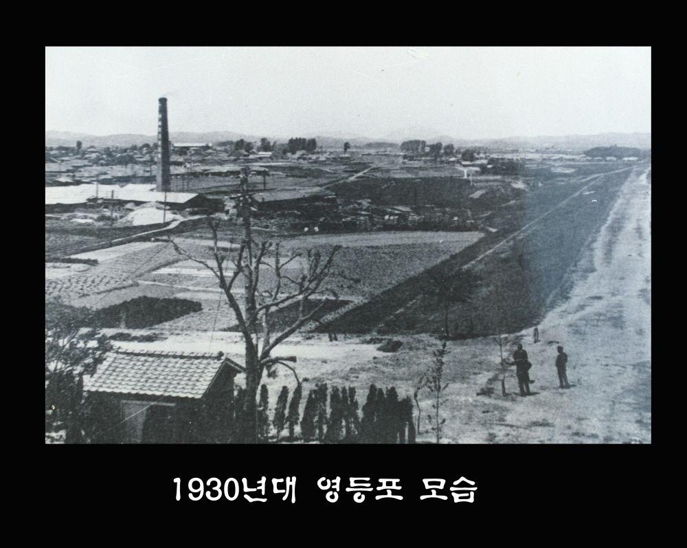 1930년대 영등포 모습