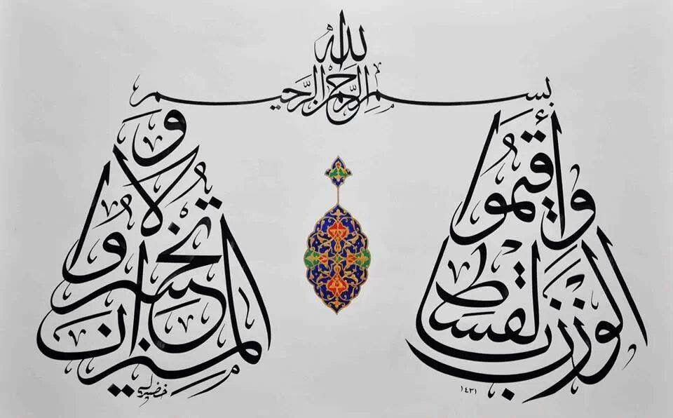 وأقيموا الوزن بالقسط ولا تخسروا الميزان سورة الرحمن | Calligraphy ...