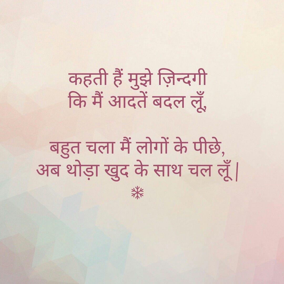 The Truth Of Life Quotes Pinsahilgouri On Alfaaz E Gauhar  Pinterest  Hindi