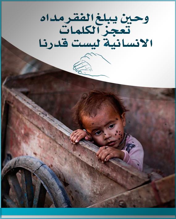 وحين يبلغ الفقر مداه تعجز الكلمات الانسانية ليست قدرنا Movie Posters Poster Movies