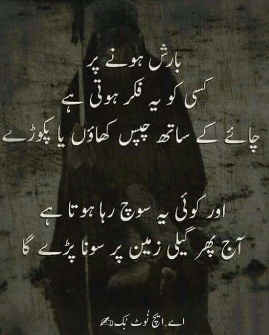 Pin By Hifsa Khan On Zindagi Tere Taqub Main Reality Quotes