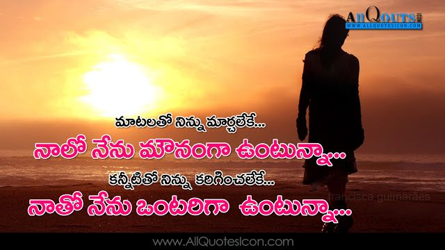 BeautifulTeluguBreakUpLoveRomanticQuoteswithImagesTelugu Impressive Love Falor Kavithalu Hd