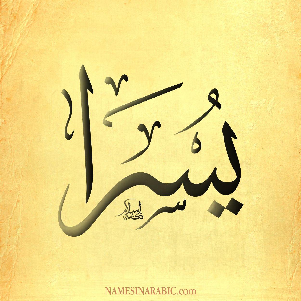 Dawar Siddiqui Arabic Calligraphy Art Arabic Calligraphy Design Name Design Art