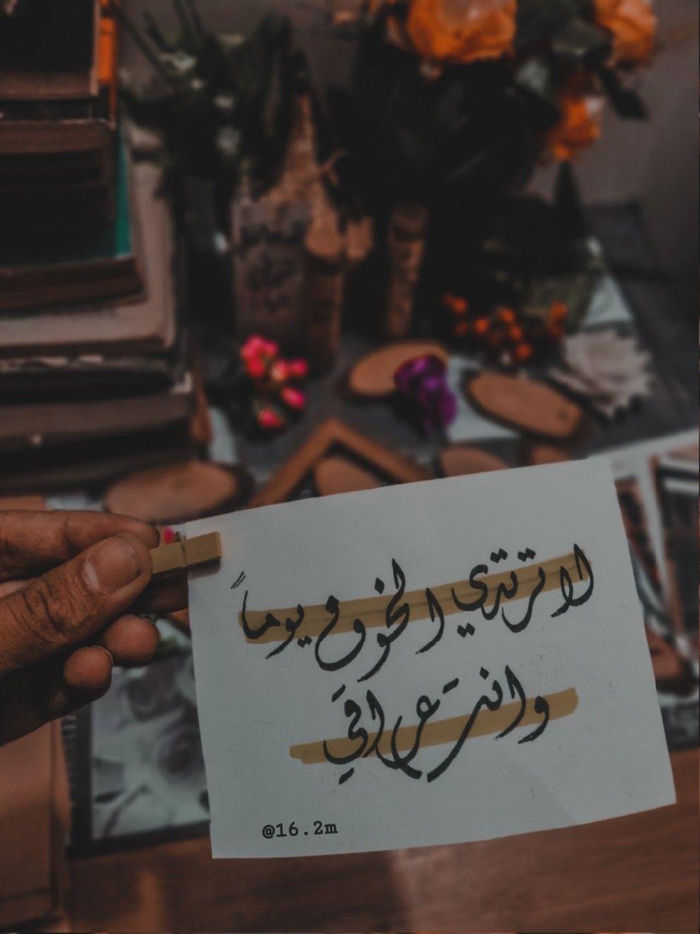 لا ترتدي الخوف يوما و أنت عراقي Instagram Instagram Photo Photo And Video