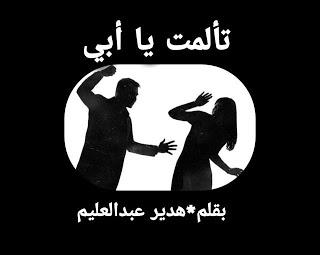 رواية تالمت يا ابي كاملة بقلم هدير عبدالعليم مكتبة حــواء In 2021 Blog Posts Post Blog