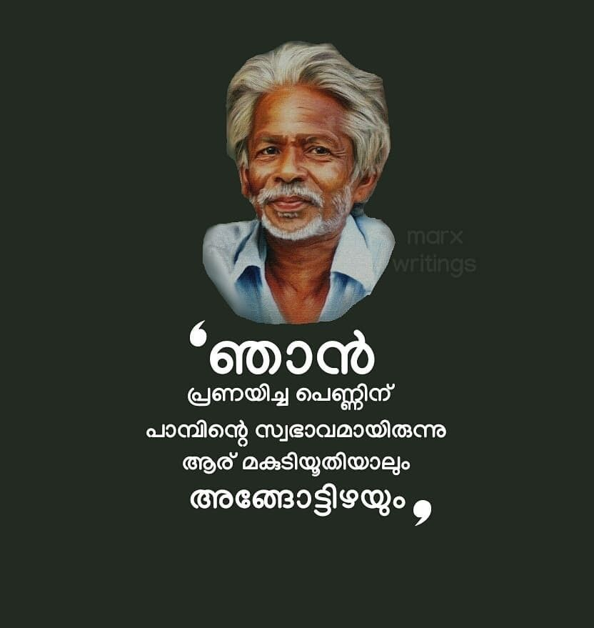 Ayyappan Ayyappan Malayalam Quotes Quotes Love Quotes