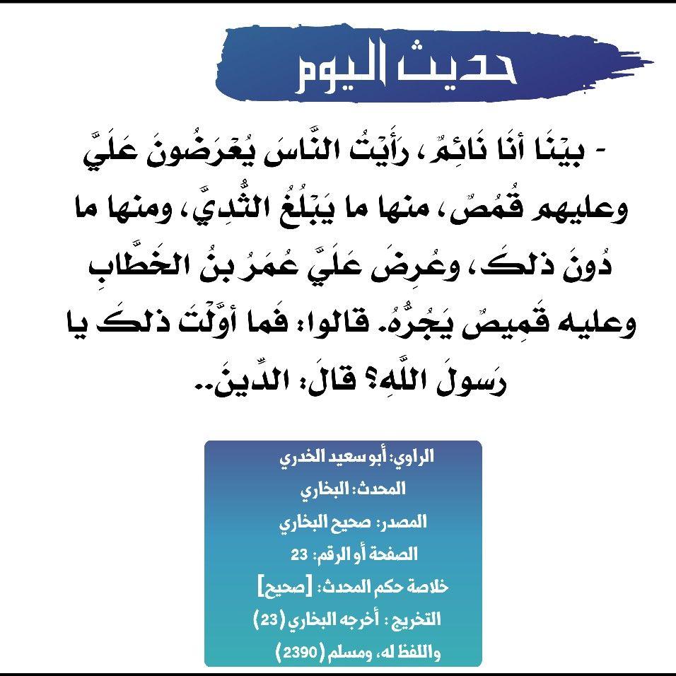 Pin By عصام Essam On صحيح البخاري ومسلم شرح الأحاديث في صفحة الفيس Ahadith Islam Hadith