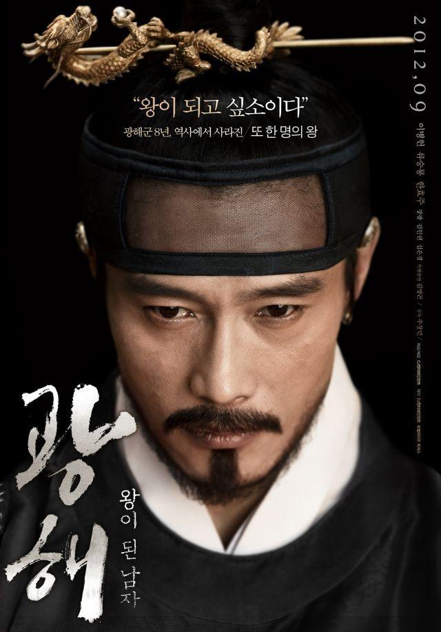 Lee Byung-Hun in Masquerade movie