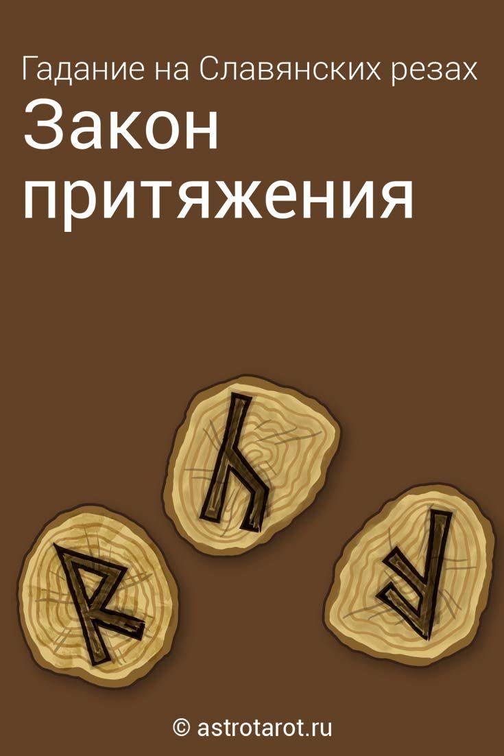 Гадание на Славянских рунах – Закон притяжения Этот ...