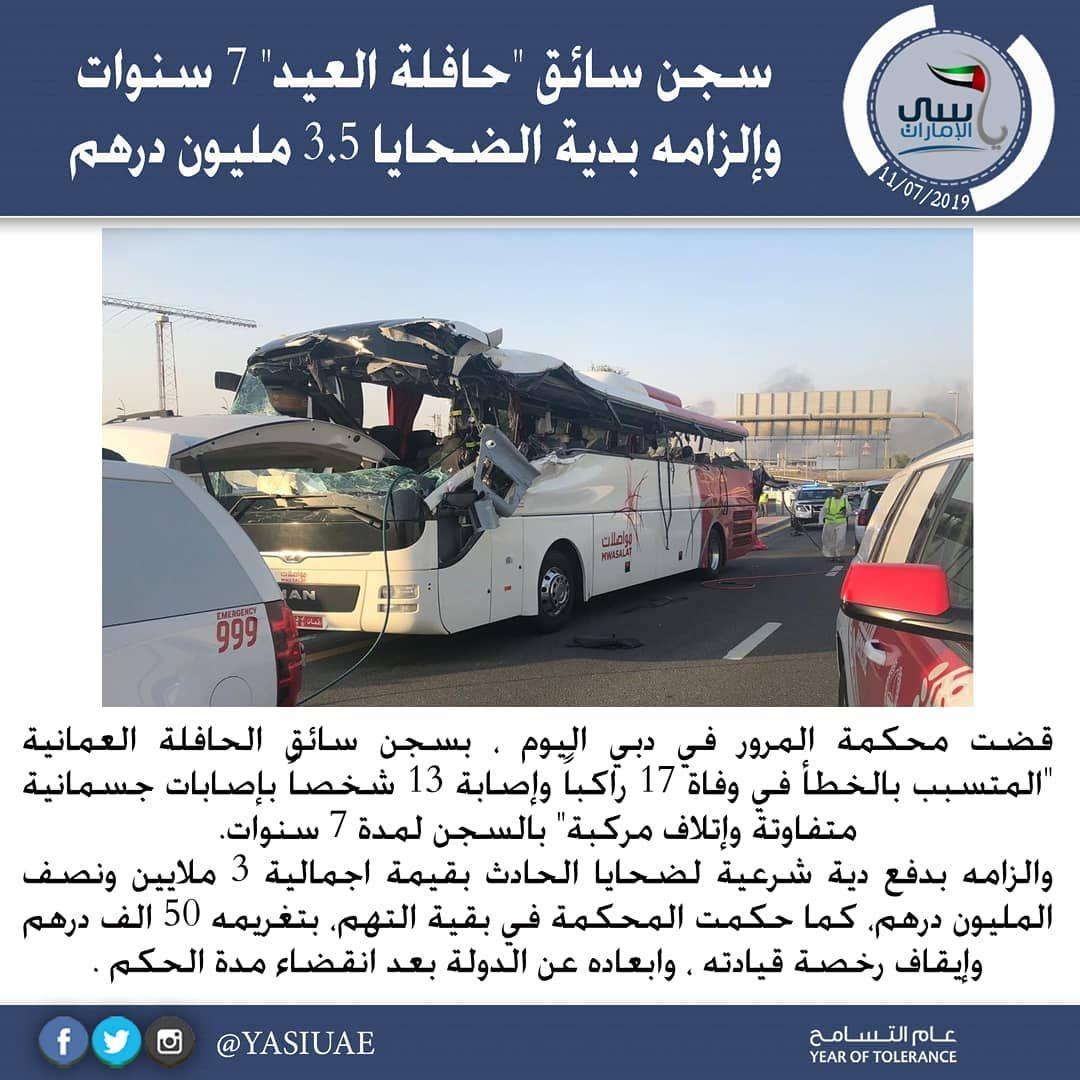 سجن سائق حافلة العيد 7 سنوات وإلزامه بدية الضحايا 3 5 مليون درهم قضت محكمة المرور في دبي اليوم بسجن سائق الحافلة العمانية المتسبب بالخطأ في Bus Vehicles