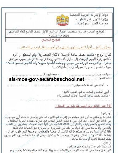 امتحان تجريبي في اللغة العربية للصف التاسع الفصل الثالث 2016 2017