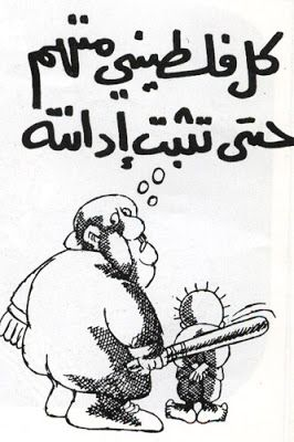 Taza News جميع كاريكاتير ناجي العلي Palestine Art How To Write Calligraphy Art