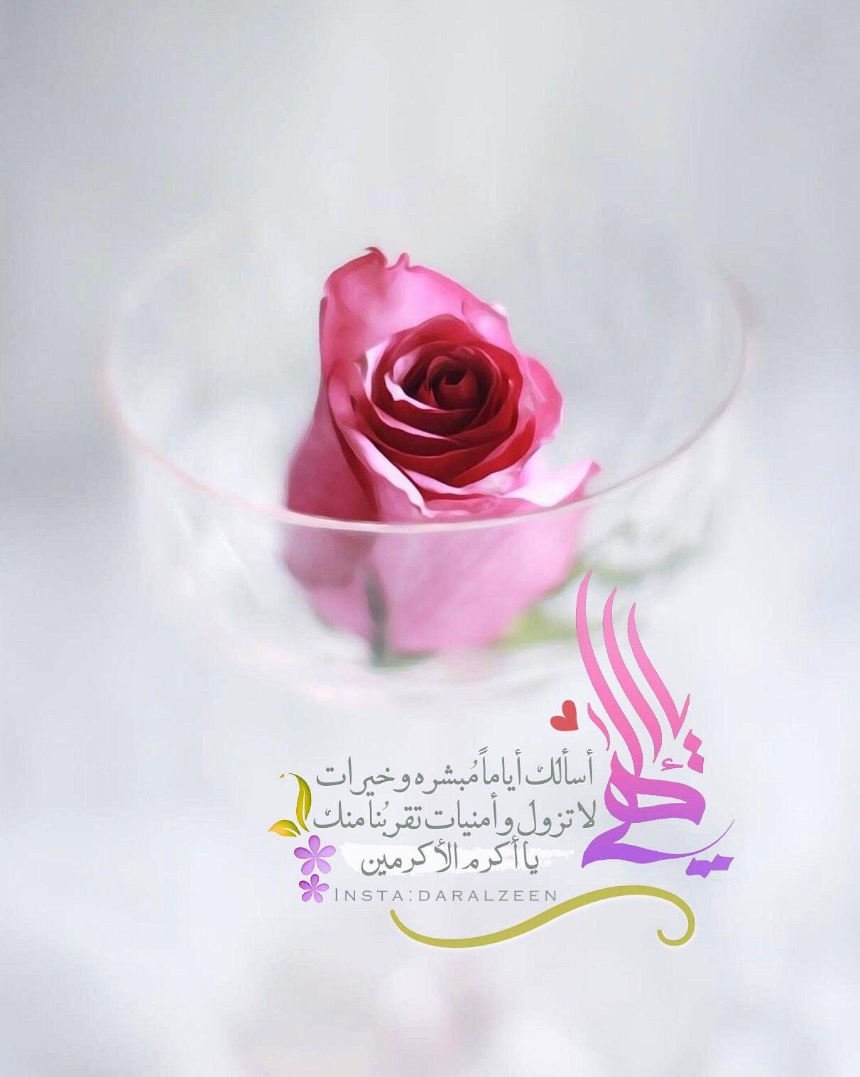 استغفرك ربي رضا وعافيه استغفرك ربي حبا وطمأنينة استغفرك ربي مد الارض و إرتفاع السماء Islamic Art Calligraphy Islamic Art Tableware