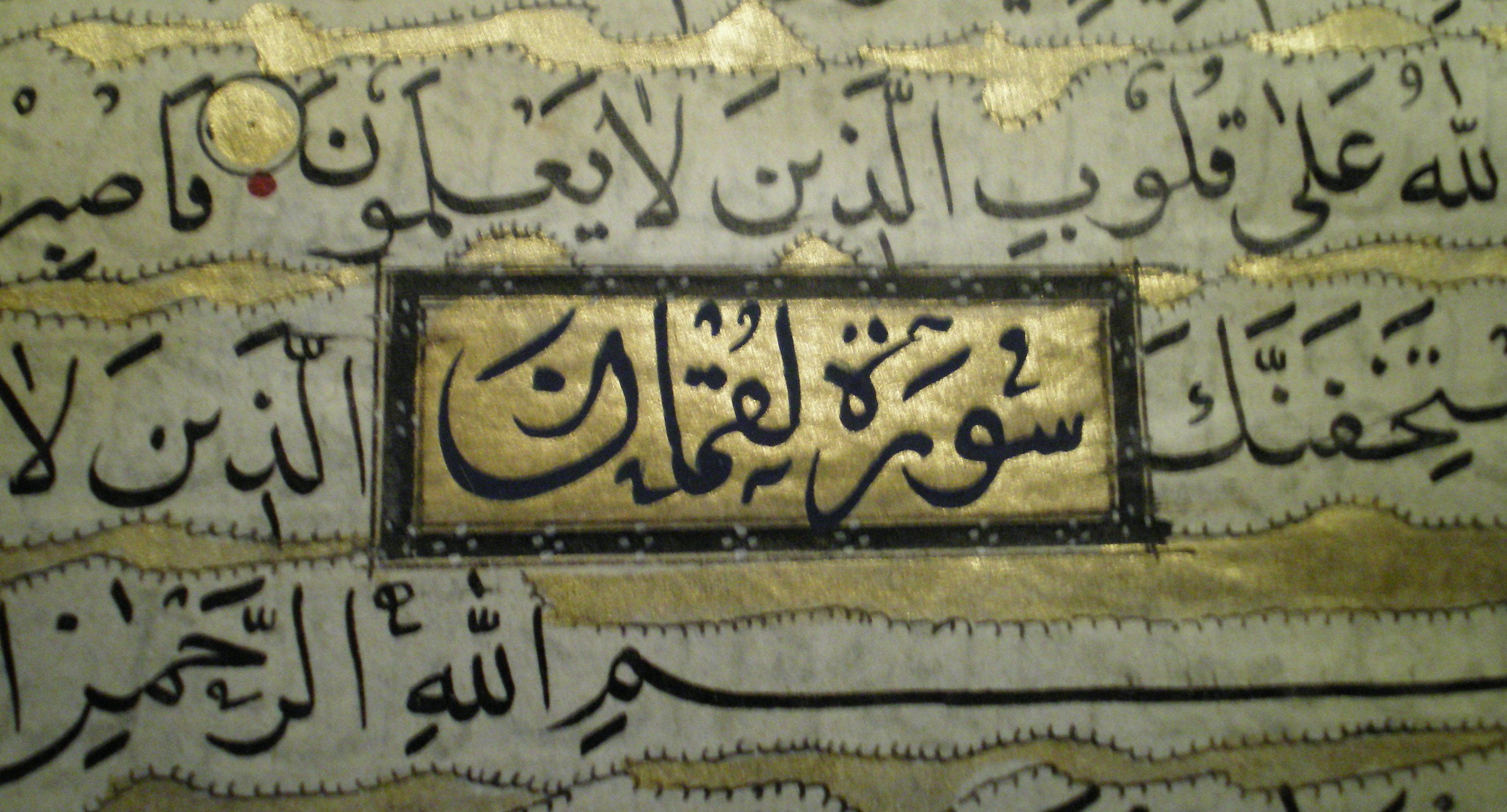 Image result for surah Luqman calligraphy