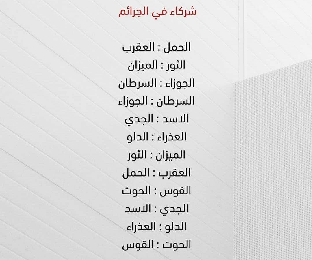 صفات الابراج Snap Quotes Positive Notes Arabic Quotes