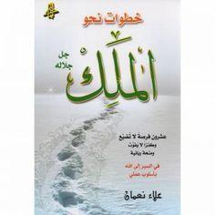 خطوات نحو الملك عز وجل pdf مجانا
