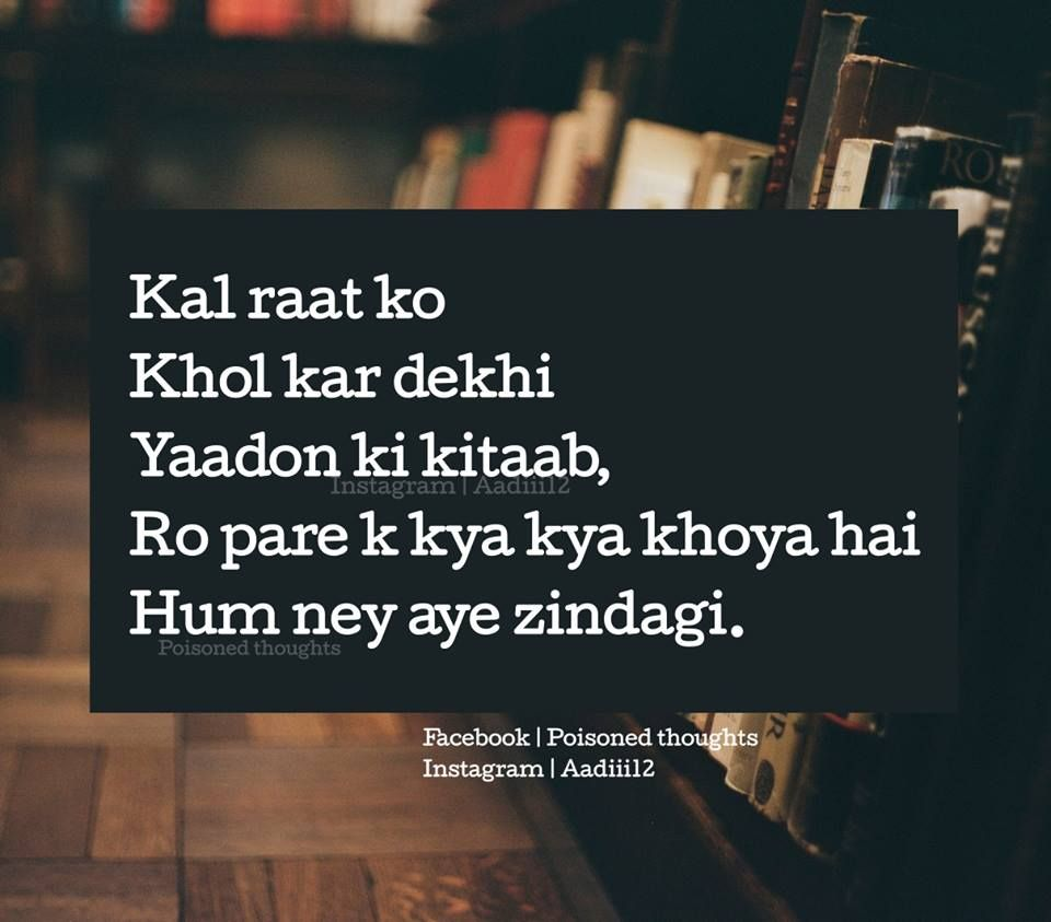 Pin By Angel On Thoughts Pinterest Urdu Quotes Hindi