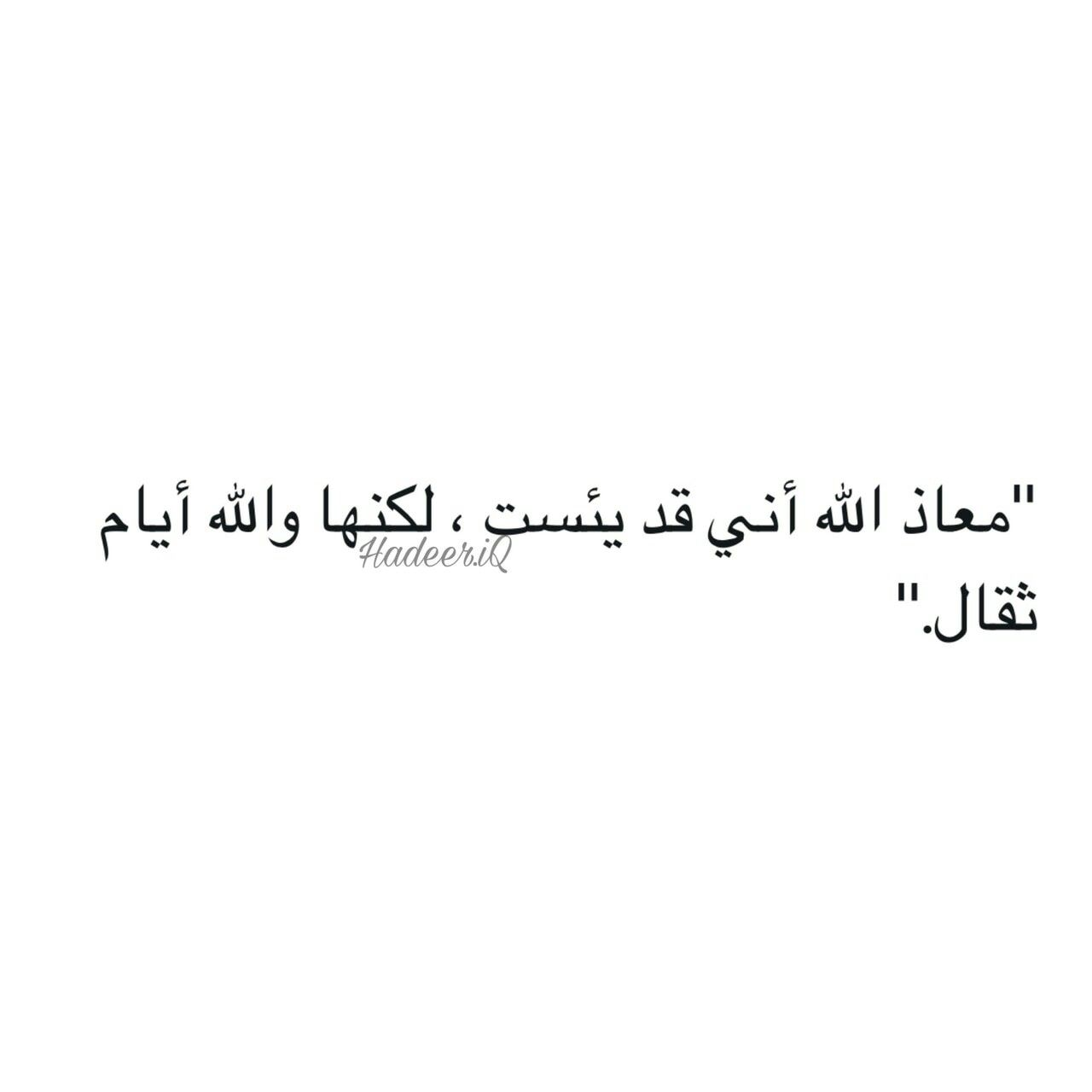 يا الله خفف عني ثقل هذه الأيام Math Arabic Calligraphy Math Equations
