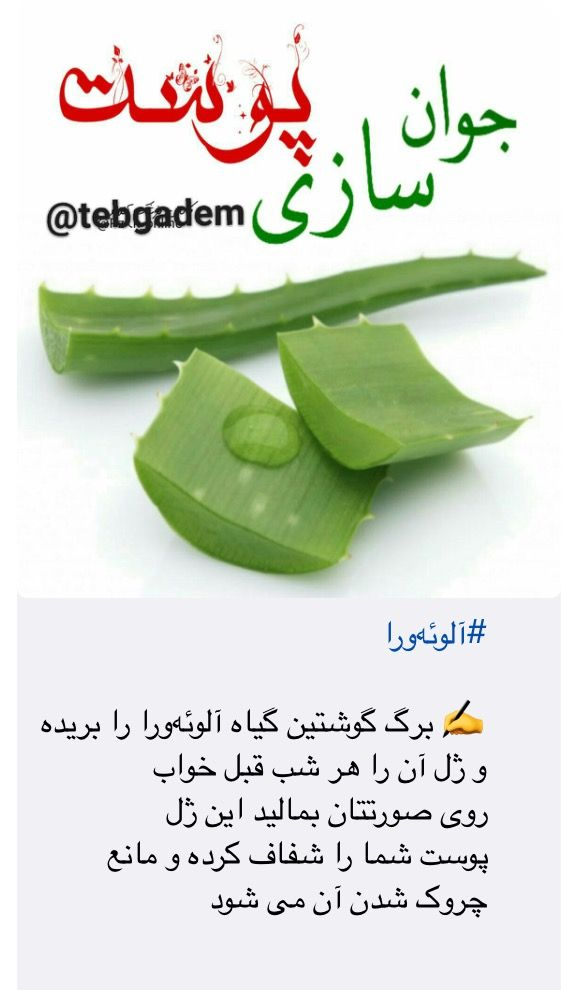 Pin By Ashkan On صحت و سلامتي Beauty Tips For Skin Healthy Beauty Health And Fitness Magazine