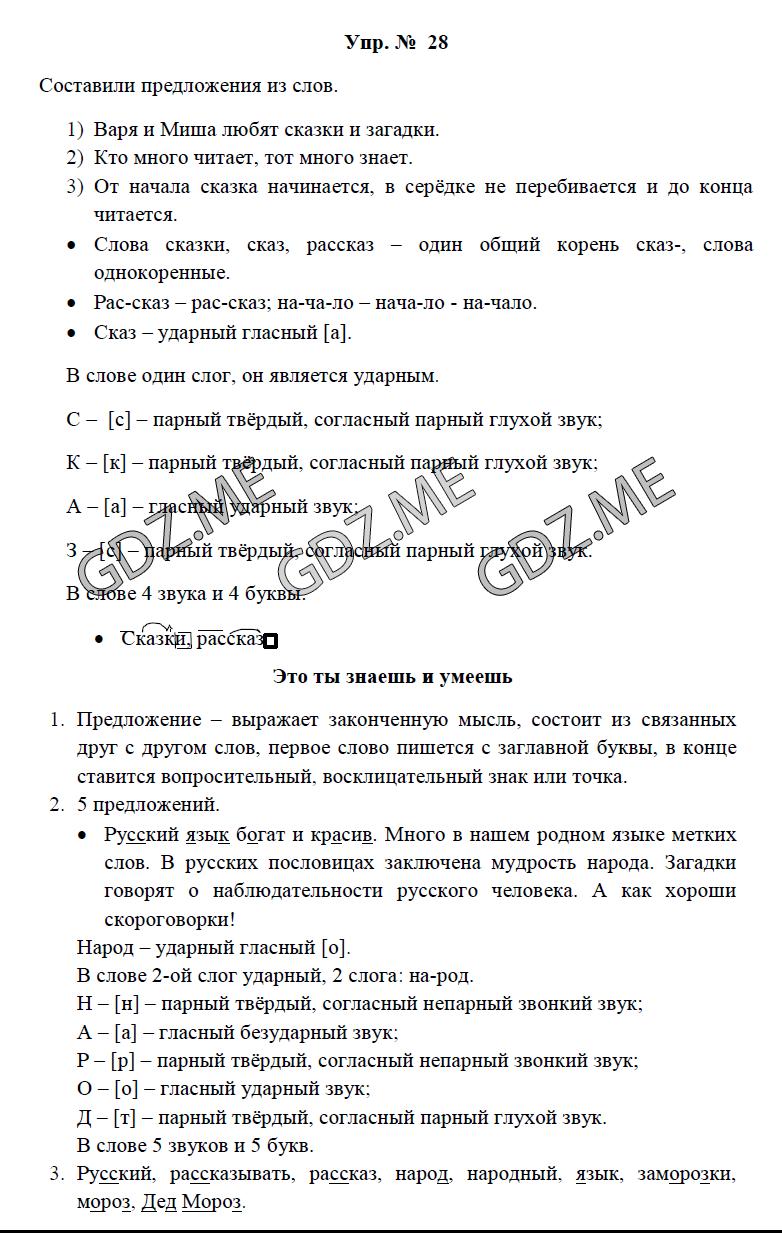Русский гдз класс повторение контрольные вопросы и задания на  Русский гдз 6 класс повторение контрольные вопросы и задания на странице loyligthe