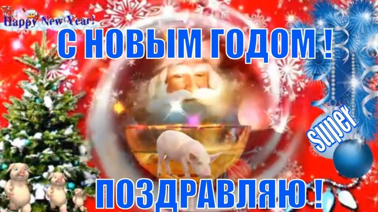 Новогоднее поздравление душевные короткие 512