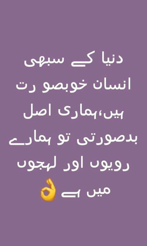 Best Advice Quotes In Urdu: Pin By Amina Bhatti On Urdu Quotes
