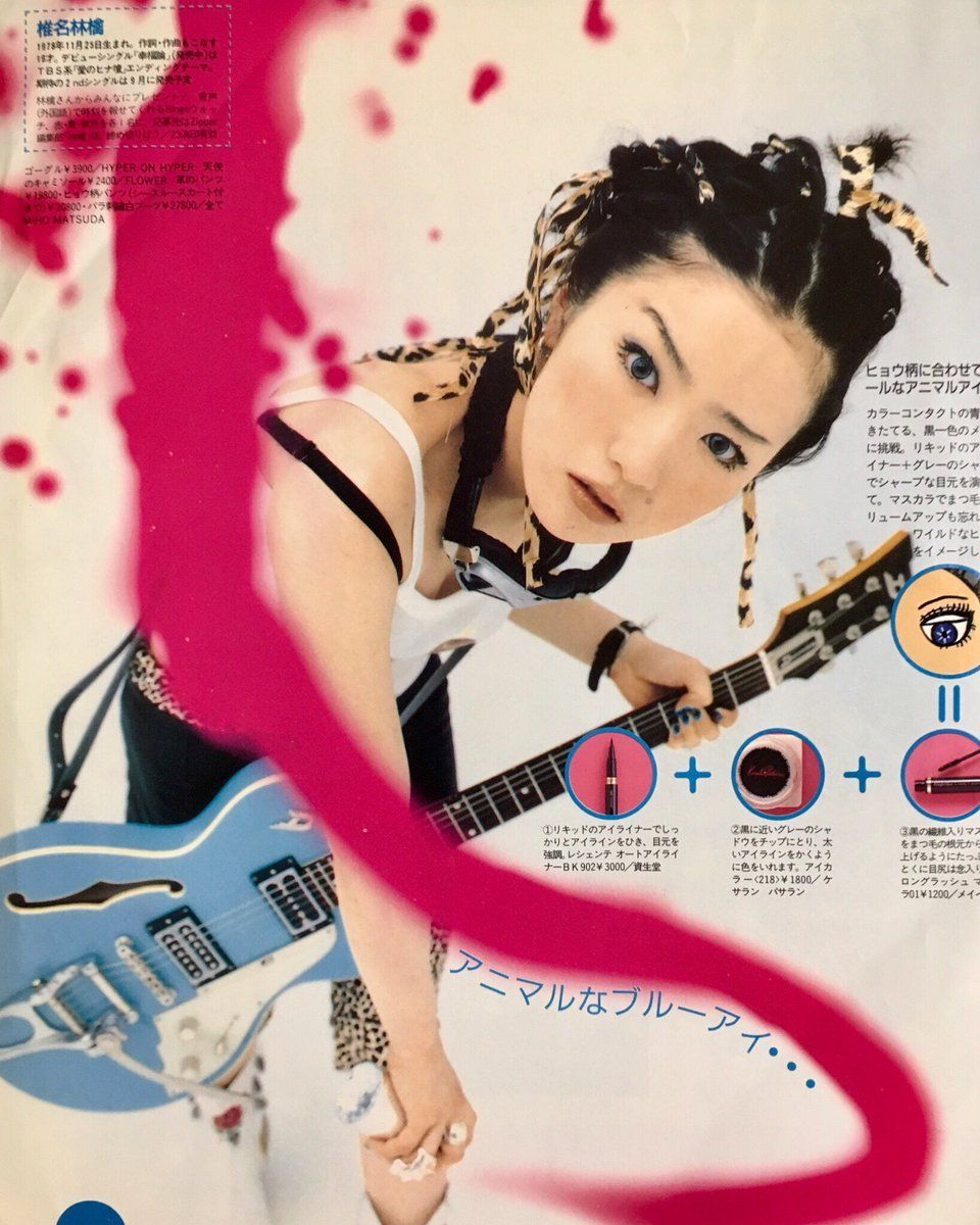 Taishou Kun 19 Year Old Shiina Ringo 椎名林檎 Retro