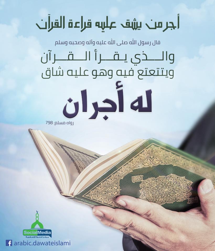أربعون حديثا نبويا تشتمل على فضل تلاوة القرآن العظيم وحفظه والتغني به والتخلق به Loei Novelty Sign Signs