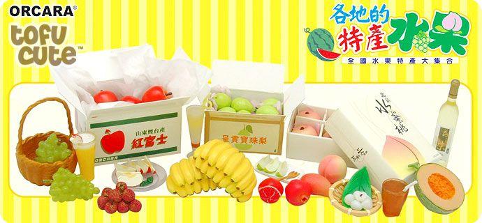 Orcara Speciality Fruits Miniature Set