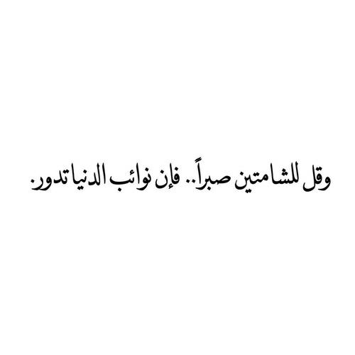 وقل للشامتين صبرا فإن نوائب الدنيا تدور وعند الله تجتمع الخصوم Me Quotes Words True Words