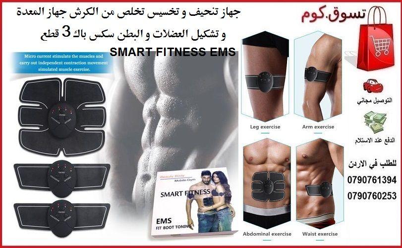 جهاز سمارت فتنس تمرين و تنحيف و تخسيس المعدة و تشكيل العضلات و البطن و الذراع و الساق 3 قطع Smart Fitness Ems السعر 25 دينار ار Leg Workout Arm Workout Muscle