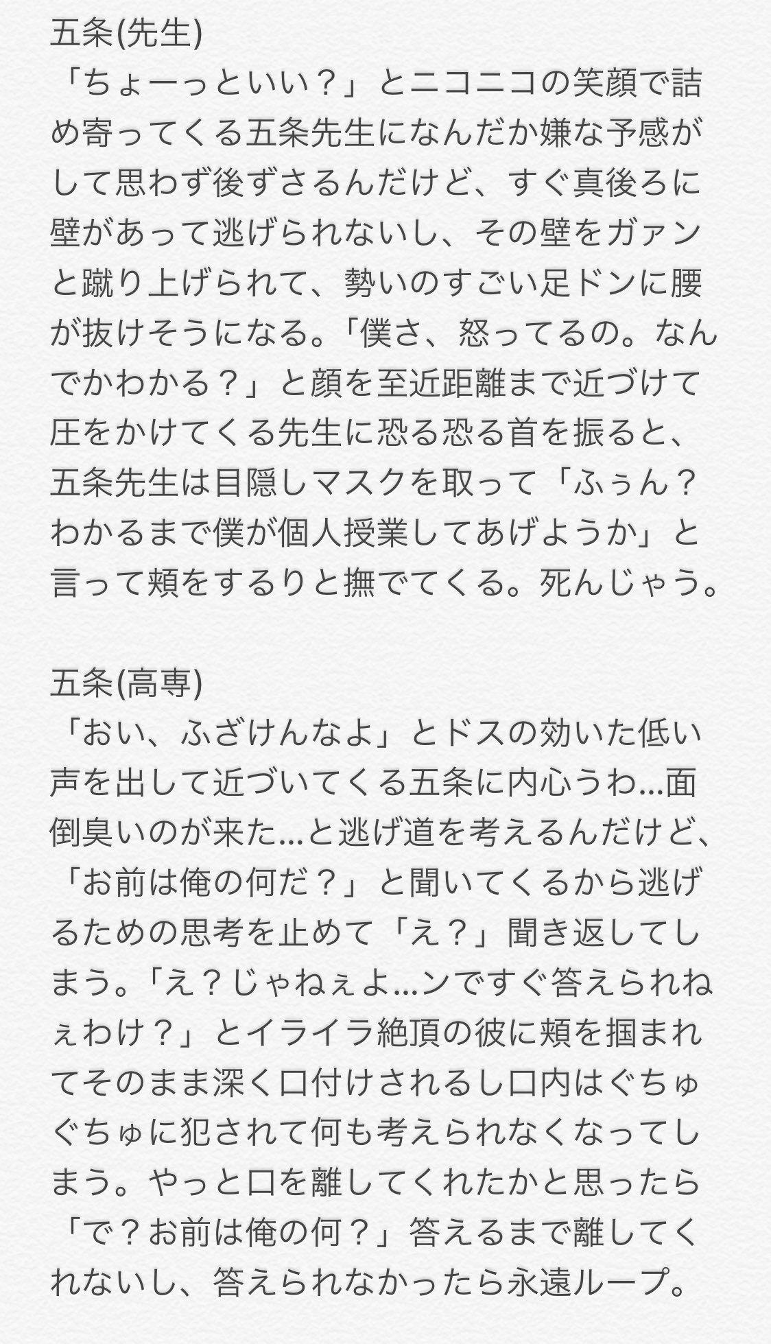 廻 pixiv 夢 戦 呪術